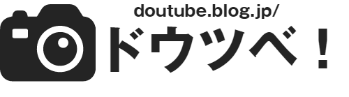 ドウツベ!癒し系どうぶつ動画まとめブログ